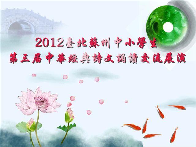 第三屆中華經典誦讀展演